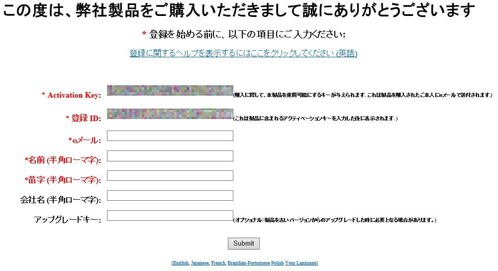 製品登録サイト