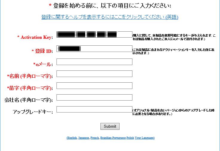 製品登録画面
