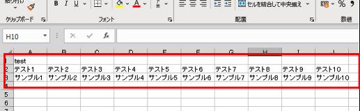 CSVファイルの変換