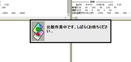 Excelファイルの比較