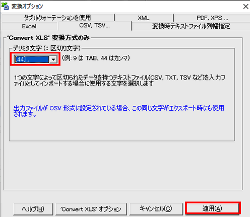 XLSXファイルの変換