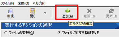 テキストファイルの特殊変換