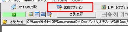 Wordファイルとテキストファイルの比較