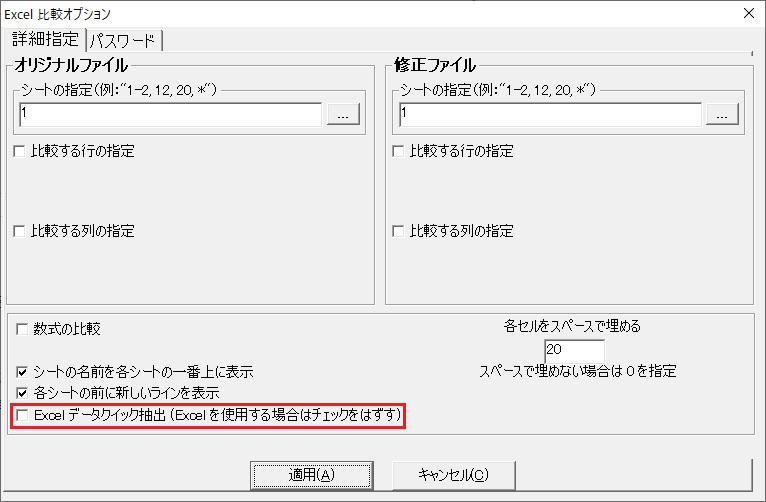 Excelデータのクイック抽出